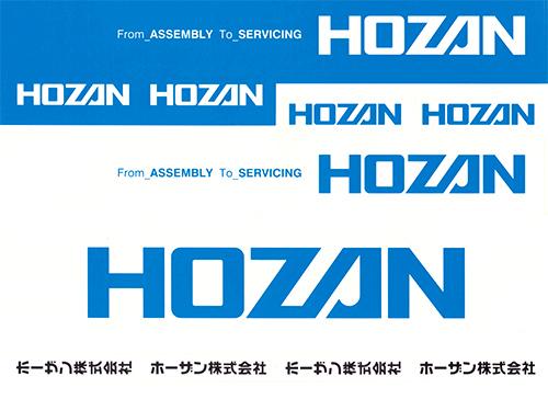 HOZAN(宝山工具)ロゴステッカーセット