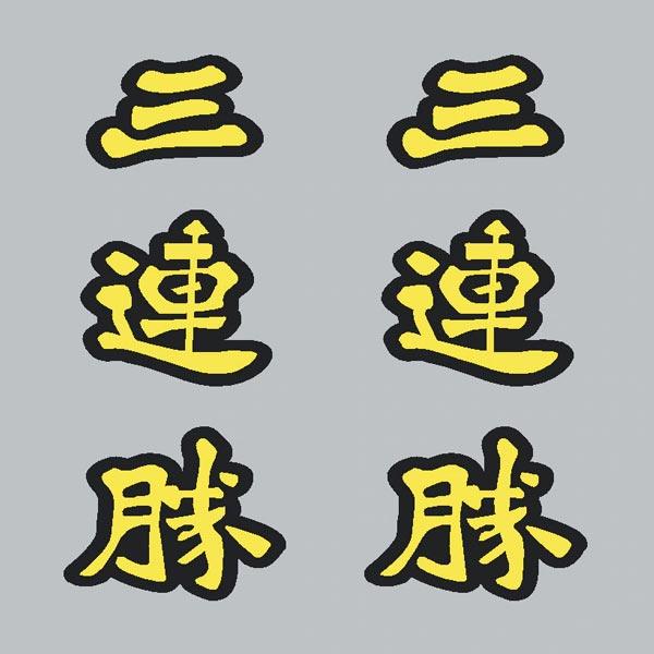 3RENSHO(サンレンショウ)ロゴステッカー(Cデザイン)